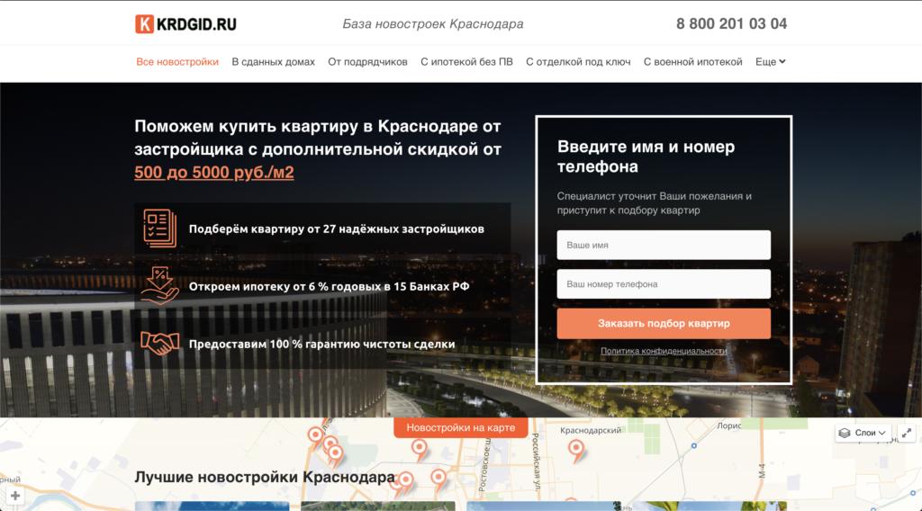 База новостроек Краснодара