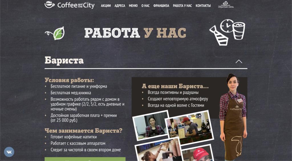 Верстка страницы для сайта компании Coffee and the City