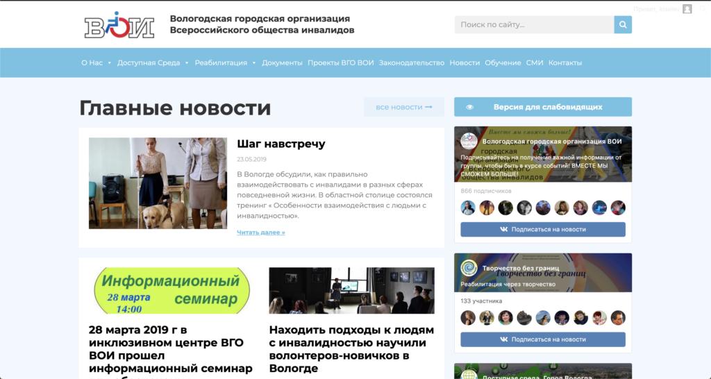 Вологодская городская организация Всероссийского общества инвалидов