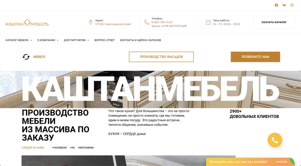 КаштанМебель - изготовление мебели на заказ