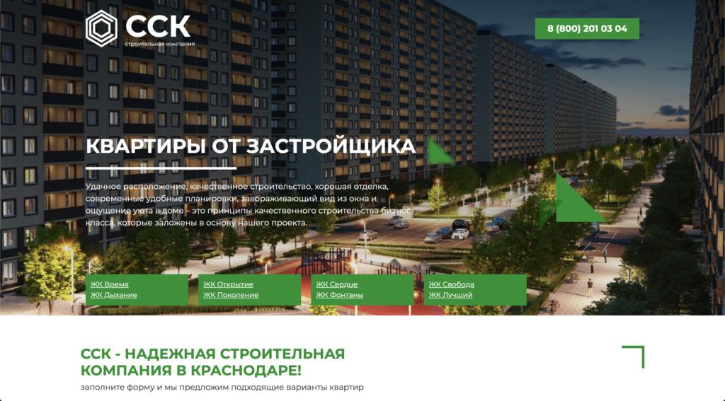 ССК - строительная компания